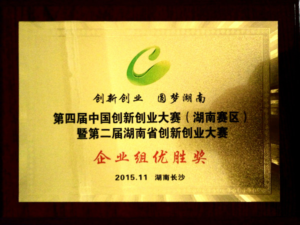 The 4th . of the Chinese innovation and Entrepreneurship Competition (Hunan Division) enterprise group