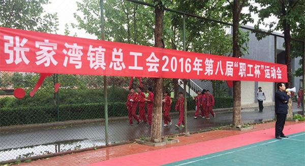 2016.   易胜博体育app下载丰公司员工拓展活动  北京