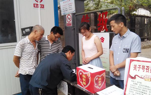 2016.8  成大公司为意外受伤员工举行爱心募捐活动  安化