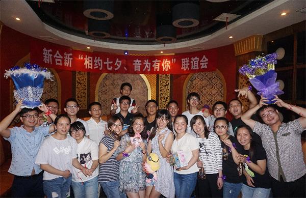 2016.8  易胜博体育app下载新本部基地七夕联谊会  津市